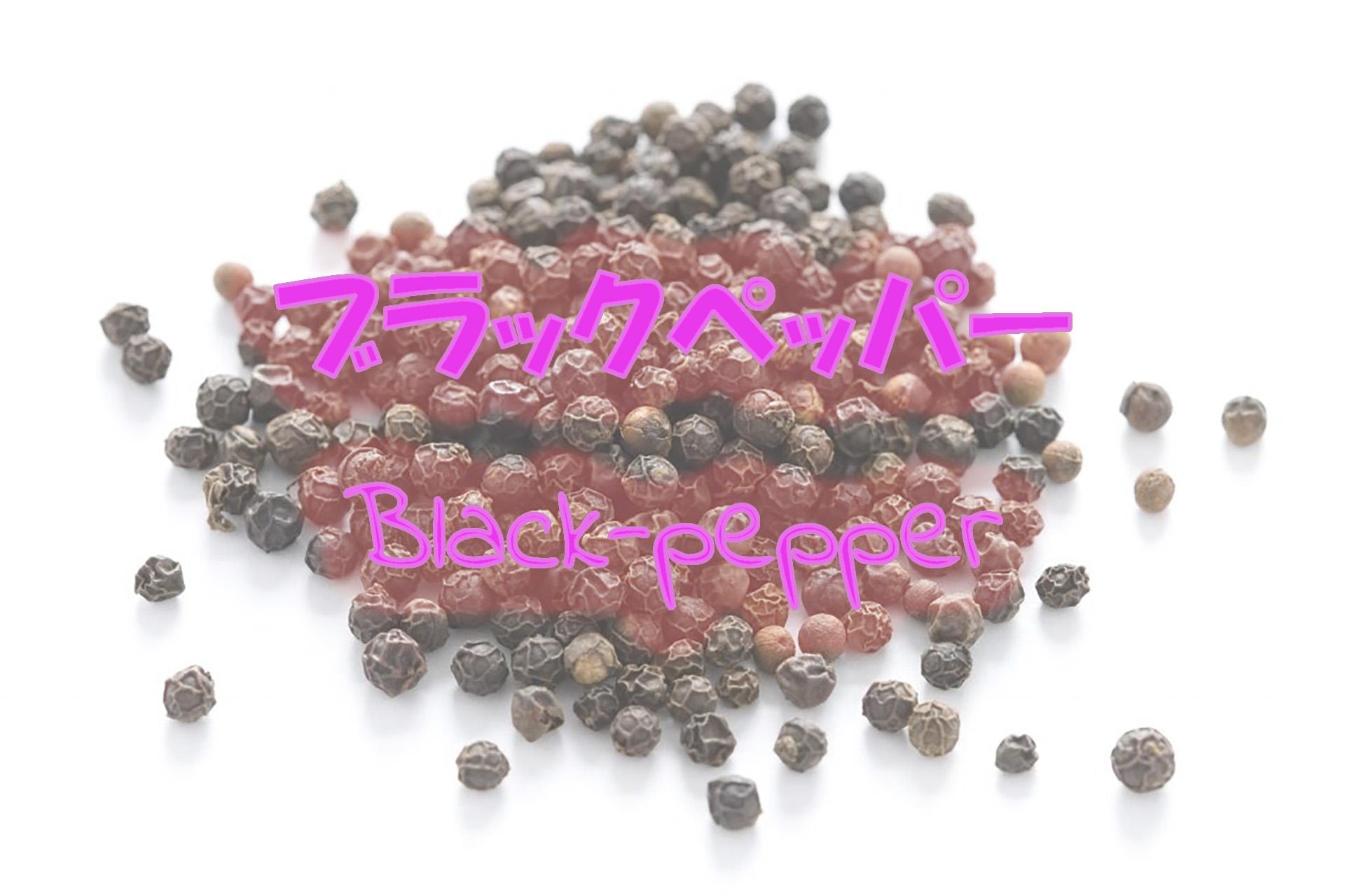 black-pepper_191117