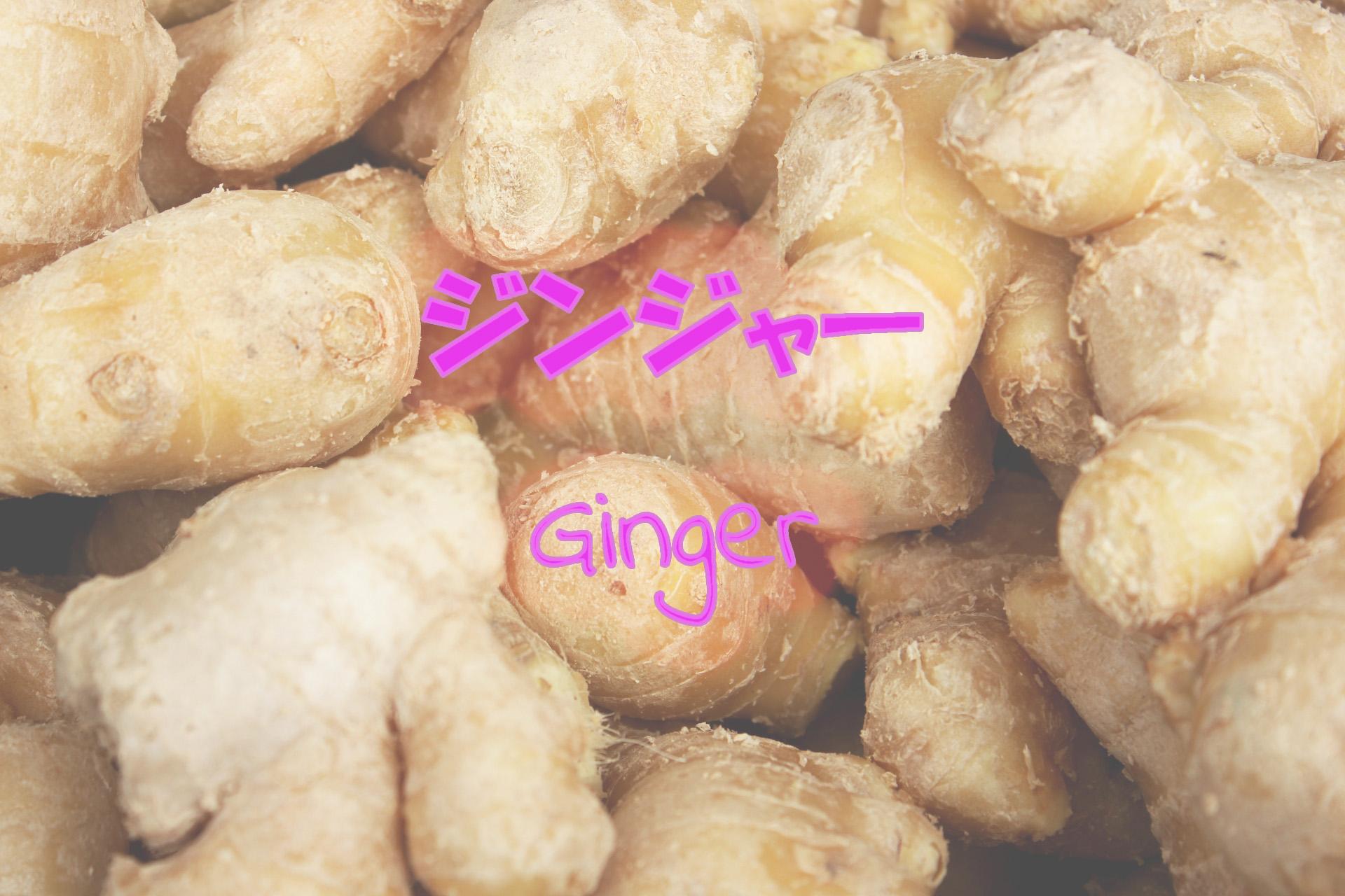 ginger_191117