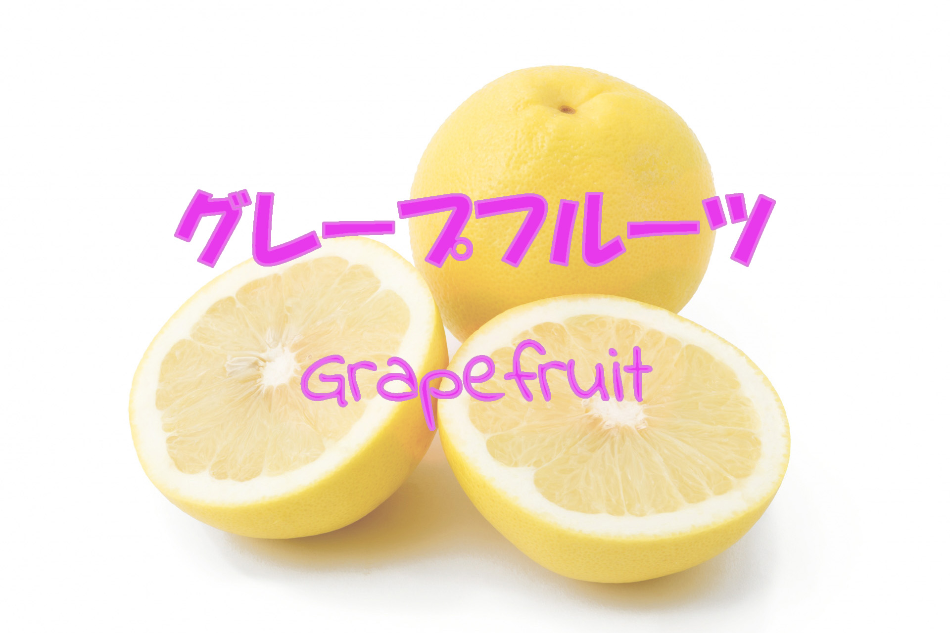 grapefruit_191117
