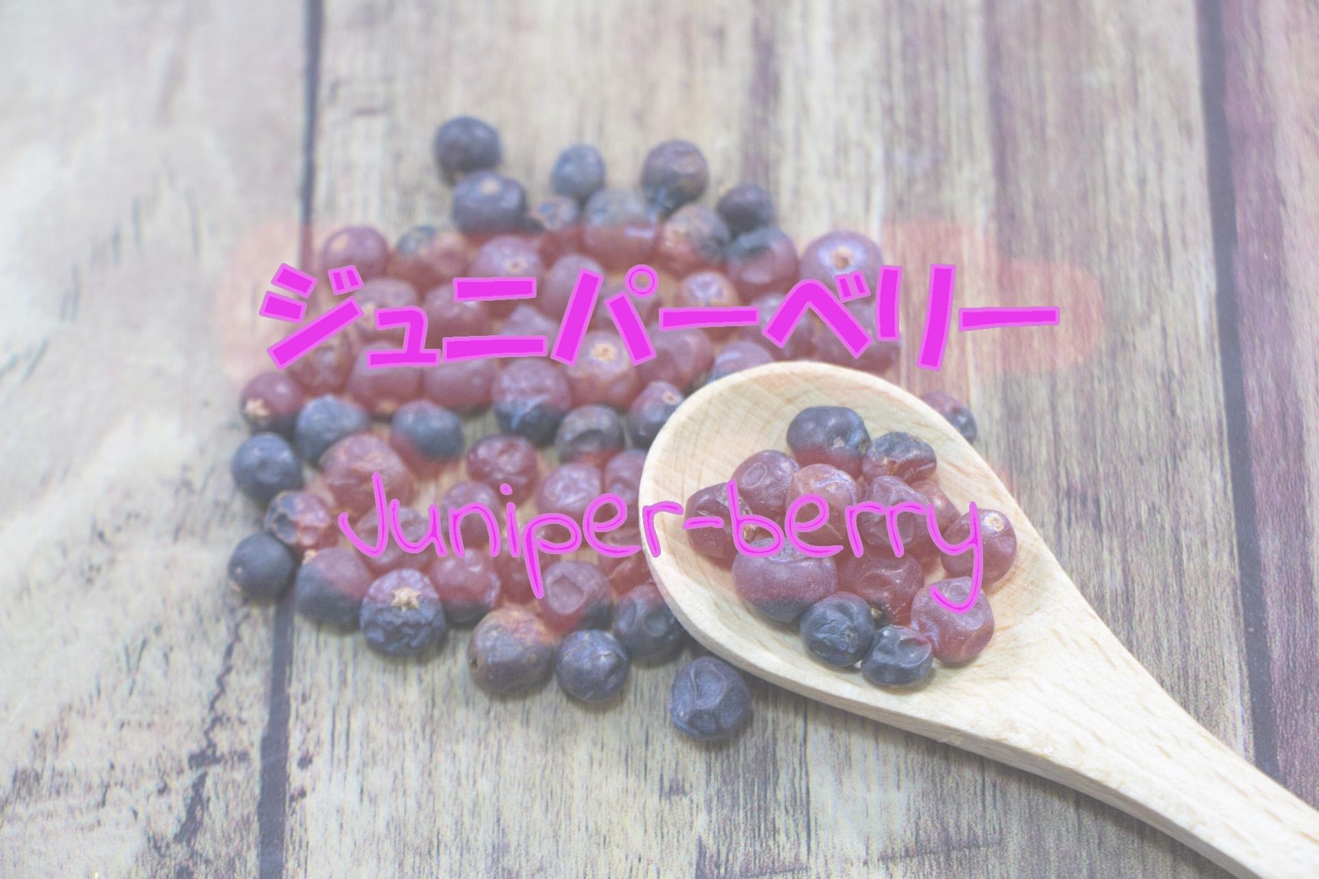juniper-berry_191117