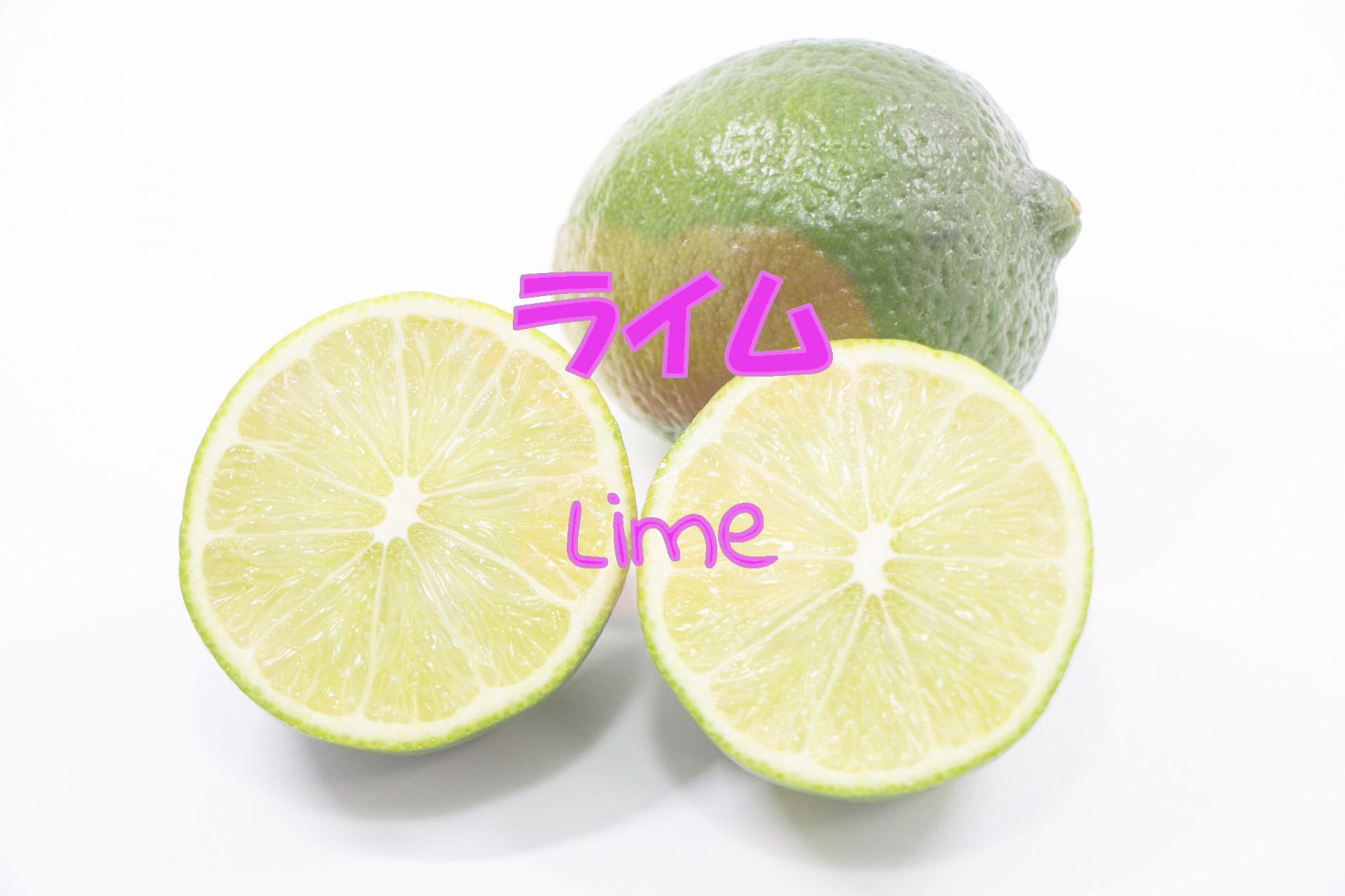 lime_191117