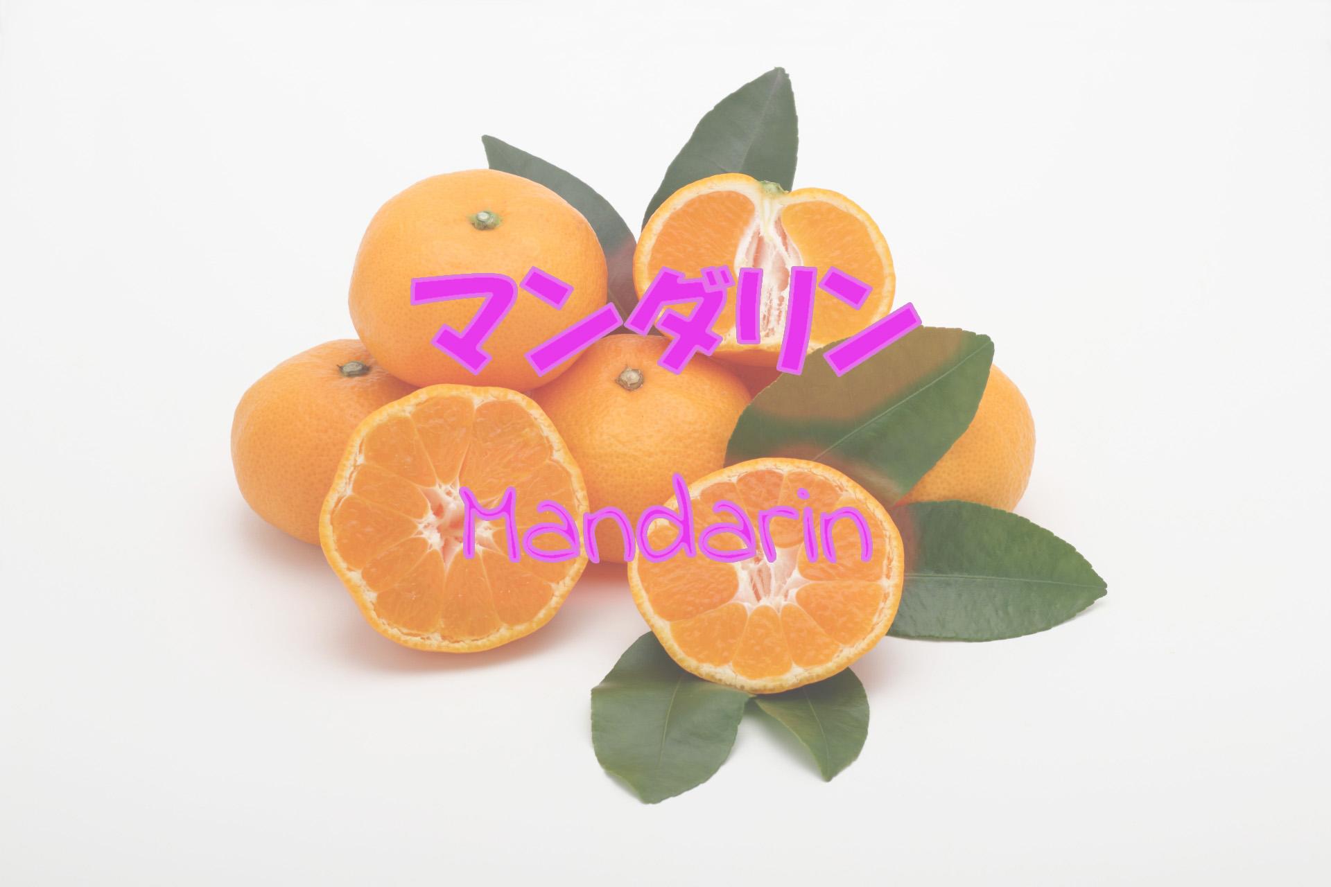 mandarin_191117